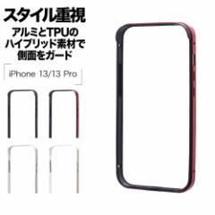 ラスタバナナ iPhone13 13Pro 共用 ケース カバー バンパー アルミ+TPU ハイブリッド アイフォン13 13プロ スマホケース