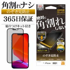 ラスタバナナ iPhone13 Pro Max ガラスフィルム 全面保護 のぞき見防止 角割ナシ 防挨 0.25mm 硬度10H 簡単貼り付けガイド SK3093IP167