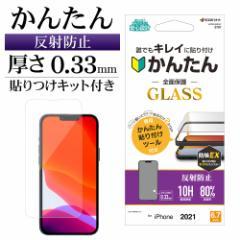 ラスタバナナ iPhone13 Pro Max ガラスフィルム 全面保護 反射防止 防挨 0.33mm 硬度10H 貼り付け簡単 アイフォン13 GFT3100IP167