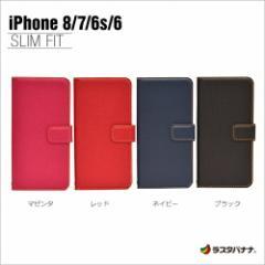 ラスタバナナ iPhone8/7/6s/6 ケース/カバー 手帳型 SNAP 薄型 アイフォン スマホケース