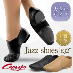 カペジオ Capezio ジャズシューズEJ2《ジャズダンス,ダンスシューズ,チアダンス》