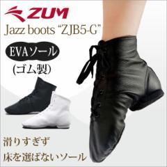 ジャズダンス シューズ ジャズ シューズ ジャズブーツ ダンスシューズ ゴム底 ラバーソール EVA ZUM ZJB5-G