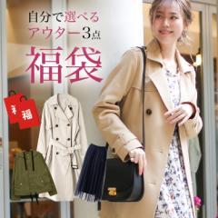【送料無料】超豪華 選べる アウター 3点 福袋 2019
