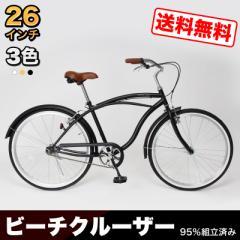 【BC260-2019】21technologyビーチクルーザー  26インチ 自転車