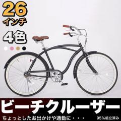 【東京都・神奈川県・千葉県・埼玉県地区限定商品】【BC260】21technologyビーチクルーザー  26インチ 自転車