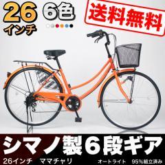 【東京都・神奈川県・千葉県・埼玉県地区限定商品】【MCA266】オートライトママチャリ 6速ギア付き自転車 21technology