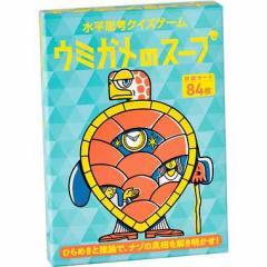 水平思考クイズカード【ウミガメのスープ】幻冬舎