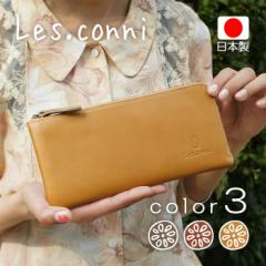 9e489a568f43 長財布 レディース L字ファスナー 日本製 本革 牛革 Les.conni ドット柄