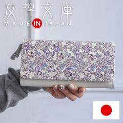 89dd70f6a615 財布 レディース 長財布 本革 日本製 ジャバラ 手描き 蝶柄 文庫革 友禅文庫