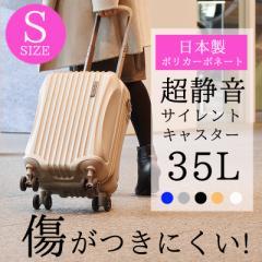スーツケース キャリーケース キャリーバッグ スーツケース 機内持ち込み スーツケース Sサイズ 35リットル