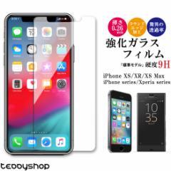 ガラスフィルム iPhone12 iPhone12 Max iPhone12 Pro iPhone12 Pro Max iPhone SE2 第2世代 iPhone11 iPhone11 Pro Max iPhone XS Max iP