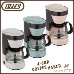 Toffy トフィー 4カップコーヒーメーカー シェルピンク・ペールアクア・アッシュホワイト K-CM3