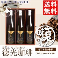 お中元 ギフト のしOK コーヒー 送料無料 北海道 徳光珈琲 夏限定 アイスコーヒーギフトF / コーヒー アイスコーヒー セット 北海道