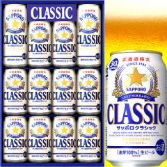 父の日 ギフト サッポロクラシック(12本入り/化粧箱入り/CS3D) / ビール 北海道 お酒 プレゼント 贈り物 御礼 化粧箱