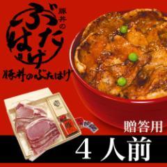 お歳暮 ギフト 送料無料 十勝帯広名物 豚丼のぶたはげ (4人前/贈答用) / 北海道産 セット人気 ギフト 豚肉