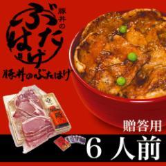 お歳暮 ギフト 送料無料 十勝帯広名物 豚丼のぶたはげ (6人前) / 北海道産 肉厚 ぶた丼 セット ギフト 豚肉 内祝い