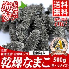 お中元 ギフト 夏 送料無料 北海道産 天然 乾燥なまこ(A級品/M-Lサイズ/500g)化粧箱入り/ ナマコ 内祝い