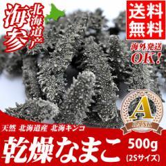 お中元 ギフト 夏 送料無料 北海道産 天然 乾燥なまこ(A級品/2Sサイズ/500g) / 乾燥ナマコ ナマコ 干し 内祝い