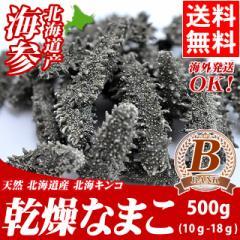 お中元 ギフト 夏 送料無料 北海道産 天然 乾燥なまこ(B級品/10g〜18g/500g) / 乾燥ナマコ ナマコ 干し
