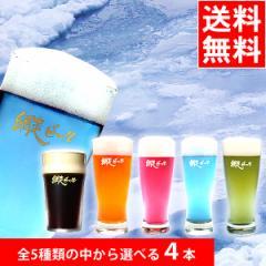 父の日 ギフト 送料無料 網走ビール 自由に選べる4本セット / 北海道 お酒 ビールセット セット クラフトビール