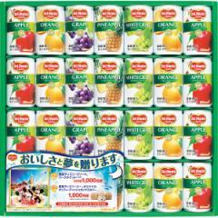 お中元 ギフト のしOK ジュース 送料無料 デルモンテ 果汁100%ジュース詰合せ(28本)(DJ-30) / 御中元 夏ギフト 贈り物 暑中御見舞い