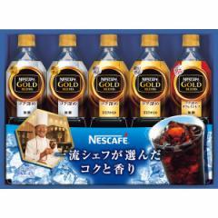 お中元 ギフト のしOK コーヒーネスカフェ GBコク深め リキッドコーヒー(N20-LG ) / 御中元 夏ギフト コーヒー アイスコーヒー ドリン