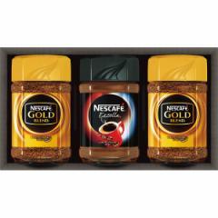 お歳暮 ギフト のしOK 送料無料 コーヒーネスカフェ プレミアムレギュラーソリュブルコーヒー(3個)(N20-VA  ) / 贈り物 コーヒー アイ