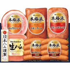 早割 お歳暮 ギフト ハム 送料無料 日本ハム 本格派ギフト(SSN-35) / ハムギフト ソーセージ 肉 贈り物 セット 詰め合わせ お取り寄せ 内