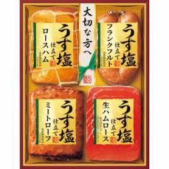 お歳暮 ギフト ハム 送料無料 丸大食品 うす塩仕立てハムギフト(MTU-384) / ハムギフト ソーセージ 肉 贈り物 セット 詰め合わせ お取り