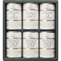 お歳暮 缶詰 ギフト 送料無料 帝国ホテル スープ缶詰セット(6缶)(IH-30SD) / 総菜 レトルト ギフト 贈り物 セット 詰め合わせ お取り寄せ