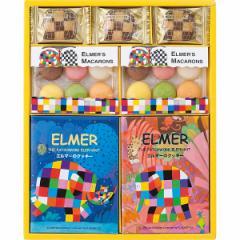 父の日 ギフト お菓子 エルマー クッキー&マカロン(EC-100) / お菓子 洋菓子 バラエティ セット 内祝い 御祝い お返し