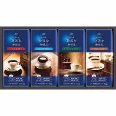 お中元 ギフト のしOK コーヒー 送料無料 AGF ちょっと贅沢な珈琲店ドリップコーヒーギフト(ZD-20J) / セット 珈琲 コーヒー 内祝い 出産