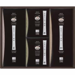 お中元 ギフト のしOK コーヒー 送料無料 和菓子に合う珈琲 ドリップコーヒー(WMD-30) / セット コーヒーギフト 珈琲 内祝い 御祝い