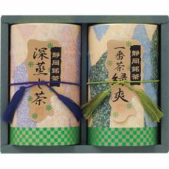 父の日 ギフト お茶 送料無料 静岡銘茶詰合せ(SEN-25) / 日本茶 緑茶 銘茶 ギフト 贈り物 セット 内祝い お返し 快気祝い 法要