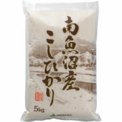 お歳暮 ギフト 送料無料 新潟県南魚沼産 コシヒカリ(5kg) / お米 うるち米 ブランド米 食べ比らべ 食べ比べ セット 内祝い ご挨拶