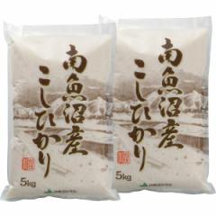 お歳暮 ギフト 送料無料 新潟県南魚沼産 コシヒカリ(10kg) / お米 うるち米 ブランド米 食べ比らべ 食べ比べ セット 内祝い ご挨拶