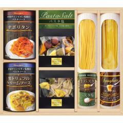 父の日 ギフト 惣菜 送料無料 世界チャンピオン自信のパスタソース パスタ食べくらべセット(HKRI-30) / 内祝い 御祝い お返し 出産内祝い