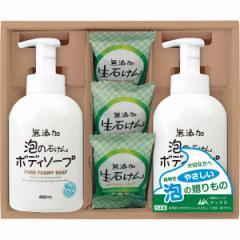 お中元 ギフト のしOK 石鹸 送料無料 無添加ソープギフト(MTG-25) / 石鹸 石けん セット 詰め合わせ 内祝い 御祝い お返し 出産内祝い