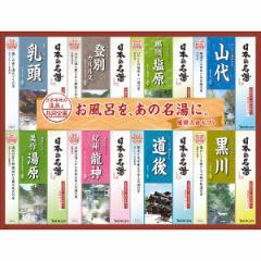 お歳暮 ギフト のしOK 入浴剤 贈り物 送料無料 日本の名湯ギフト(NMG-30F) / バスグッズ 名湯 お風呂 セット 詰め合わせ 内祝いい 出産内