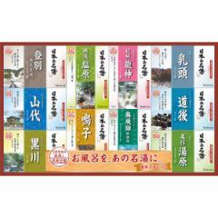父の日 ギフト 入浴剤 贈り物 送料無料 日本の名湯ギフト(NMG-40F) / バスグッズ 名湯 お風呂 セット 詰め合わせ 内祝いい 出産内祝い