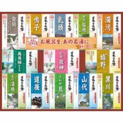 父の日 ギフト 入浴剤 贈り物 送料無料 日本の名湯ギフト(NMG-50F) / バスグッズ 名湯 お風呂 セット 詰め合わせ 内祝いい 出産内祝い