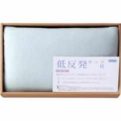 父の日 ギフト タオル 送料無料 低反発チップ枕(ブルー)(3610) / タオルセット ギフトタオル 内祝い 御祝い 出産内祝い