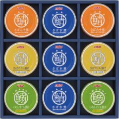 お中元 ギフト 缶詰 送料無料 SABA・IWASHI缶詰詰合わせ(SIー30) / 御中元 夏ギフト 暑中お見舞い 缶詰め レトルト 贈り物 セ