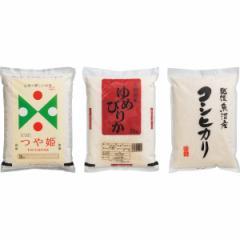お中元 ギフト お米 入学内祝い 送料無料 ブランド米 食べ比べセット(6kg)(H20-3DB2-1) / 総菜 白米 国産米 贈り物 セット 詰め合わ