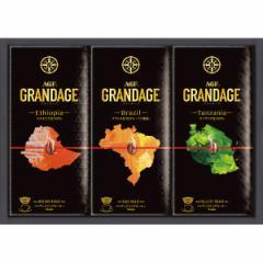 お中元 ギフト コーヒー 送料無料 AGF グランデージドリップコーヒーギフト(GD-20N) / セット 詰め合わせ お取り寄せ コーヒー コーヒ