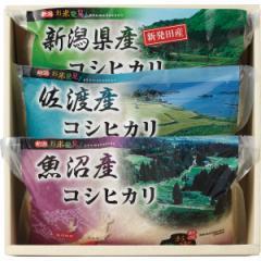 お中元 ギフト お米 送料無料 新潟県産 コシヒカリ 食べ比べセット(3kg) / お米 うるち米 ブランド米 食べ比らべ 食べ比べ セット