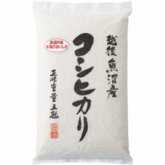お中元 ギフト お米 送料無料 新潟県魚沼産 コシヒカリ(5kg) / お米 うるち米 ブランド米 食べ比らべ 食べ比べ セット 詰め合わせ