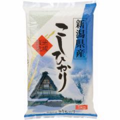 お中元 ギフト お米 送料無料 新潟県産 コシヒカリ(5kg) / お米 うるち米 ブランド米 食べ比らべ 食べ比べ セット 詰め合わせ 内祝