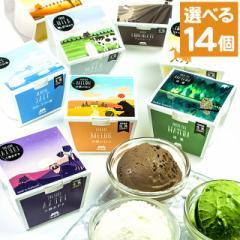 父の日 ギフト 送料無料 北海道 長沼あいすの家 選べるカップアイス 14個セット / アイスクリーム カップアイス