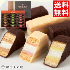 送料無料 銀座千疋屋 銀座ミルフィーユB / お菓子 チョコレート スイーツ プレゼント ブランド